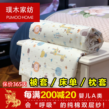 Pu Wood Home Textile Class A Neonatal Children Double-layer Yarn Quilt Covered with Pure Cotton Fluorescent-free Quilt Covered with Bed Sheet and Pillow Cover