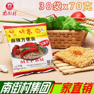 南街村老北京方便面河南特产零食整箱泡面70g麻辣包邮干吃干脆面泡面
