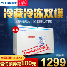 Морозильный шкаф MeiLing BCD-278AZ