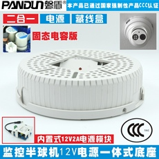 Комплектующие для сигнализации Pandun 12V2A