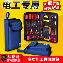 Faster Electrical Toolkit Trumpet Portable Canvas Multifunctional Maintenance Multimeter Oxford Carrier Toolkit