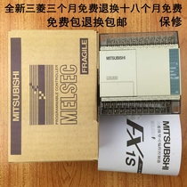New Mitsubishi FX1S-10MR-001 14MR 20MR 30MR MT new Mitsubishi PLC