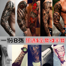 5 full arm + 3 flower arm tattoo stickers waterproof men's and women's durable Korea 3D invisible simulation tattoo sexy tattoo stickers