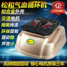 Legs to improve circulation Massager SONGHE