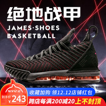 Lebron Joint James 16 Generation Basketball Shoes Men's Winter Lion 15 Mandarin Duck Battle Boots Air-cushioned Sports Shoes