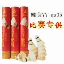 The company authorized the Asian badminton badminton YK-01 shoulder to shoulder YYAS05