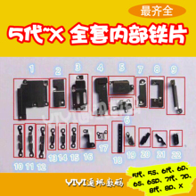 Apple iPhone full internal iron sheet 6sP7 generation 6Plus 6sp 5S 8 generation X mobile phone accessories parts