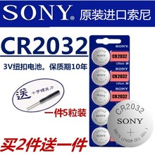 SONY CR2032 button battery 3V lithium electronic weighing computer motherboard, car key battery, millet remote controller