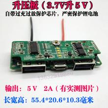 ポーモバイル電源充電回路ボードボードブースタープレートリチウム二次電池プレートのマザーボードDIYコンポーネント