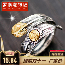 Luotai old silversmith antique Thai silver ring male Indian feather opening ring female 925 Silver Ring couple