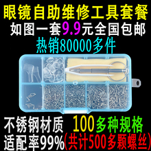 Glasses accessories parts package repair screw, silica gel nose holder gasket, eye screwdriver, mirror cloth, tweezers clip.