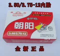 Камера (шина) для электромобиля Chaoyang tire