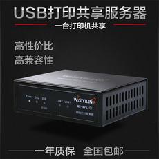 Принт-сервер Wisiyilink USB Pr2e/lq630k