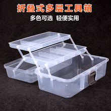 Multi-function portable three-layer folding plastic toolbox for household use