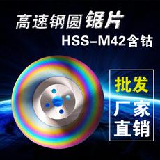 Фреза отрезная дисковая HSS-M42 201/304 275