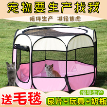 Cat delivery room closed cat litter nest pregnant mother cat production box pet pregnancy products, Dog House Tent fence