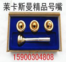 Мундштук для медных духовых Laikasiman mouthpieces
