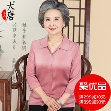 Clothing for ladies Mrs Tang h/y/1751