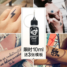 Then change the herbal tattoo, vibrating net, red tattoo, waterproof men two weeks 10ml gloves (send 3 templates)