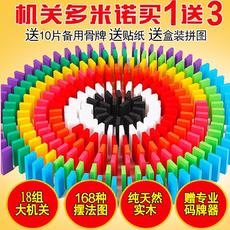 Детское домино Bei Huan bbh0528 500