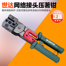SATA Shida tool network connector multifunctional clamp clamp crystal head wire pliers 9110991119