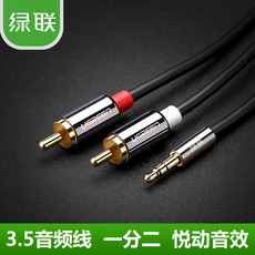 Кабель Green/linking AV116 3.5mm 3.5 2rca