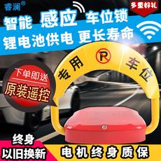 Блокиратор парковочного места Rui LAN