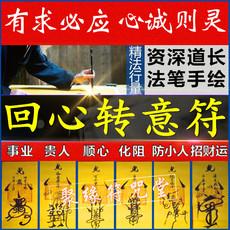 Китайская карта защиты от несчастий Волшебная