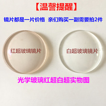1.71 ultra thin glass glasses, nearsighted super wear-resistant glasses, red ultra white ultra optional