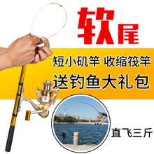 Soft tail small fishing rod, ultra light short joint fishing rod, sea pole throwing rod set, complete set of shore throwing rod, bridge, raft and rock fishing rod