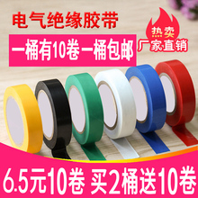 Electrical tape waterproof PVC electrical insulation tape flame retardant lead-free electrician black adhesive tape Super Sticky mail