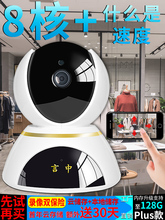 Network wireless WiFi camera can connect mobile phone remote home monitor indoor and outdoor high-definition night vision package