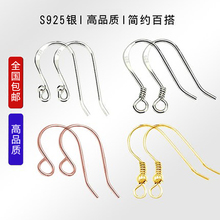 A pair of package mail tremella hook s925 silver ornaments jewelry DIY manual ear hook Silver ear hook materials of parts