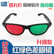 Training of amblyopia function with bright red and green glasses