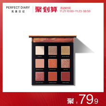 Perfect diary, light and shadow, nine colors, eye shadow, C, ground color, matte pearlescent, beginner girl.