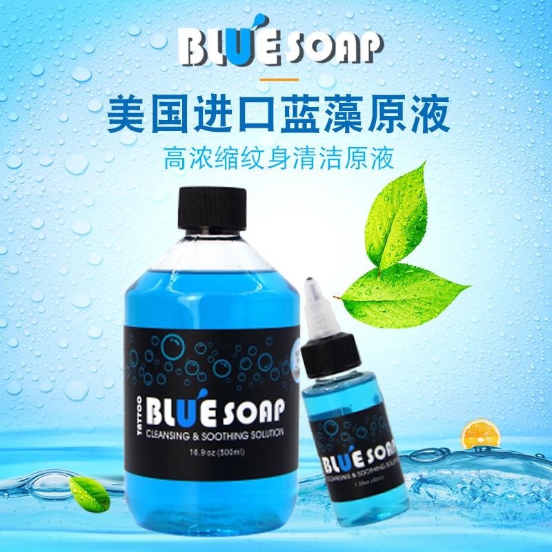 纹身蓝藻皂液清洁消毒用品刺青专业去油脂鬼力纹身耗材全套器材图片