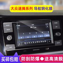 Central control display screen protective film of navigation toughened glass film of Volkswagen 19 18 new speatum special vehicle