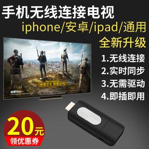 苹果手机iphone8/7/ipad无线WiFi hdmi 电视机同屏连接线 转换器转换线