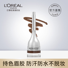 L'OREAL eyebrow for color modeling, beginners, natural eyebrow, non staining, sweat proof, waterproof eyebrow pencil, brow powder.