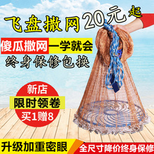 American-style easy-to-throw big flying-disc type net thrower automatic fishing net artifact rotary net catching fishing net tool