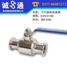 Кран шаровой Chengtong 304 Q81