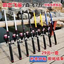 Seapole set fishing rod throwing rod distant throwing rod special clearance seapole super hard sea fishing combination complete set of fishing gear
