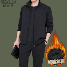 Spring and autumn winter casual father three sets of elderly men