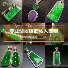 Gold brick, emerald, gemstone, jewelry, personal design, customized ring, pendant, earring, inlay and processing fee