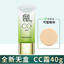 New, box free, hundred deer antelope tender, pure and refined, modified cream CC cream, isolation concealer, bright white moisturizing skin care product.