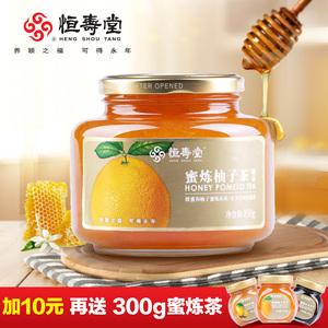 恒寿堂 蜜炼蜂蜜柚子茶850g 蜂蜜果味茶 韩国风味水果茶 冲饮品蜂蜜柚子茶