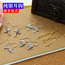 S925 pure Tremella accessories, Korean version, anti allergy ear hook, DIY material, earrings, women's tide accessories, handmade multi touch earrings.
