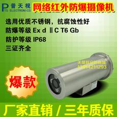 IP-камера Putian, as PB-8080AY