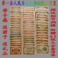 Китайский юань первого выпуска 60