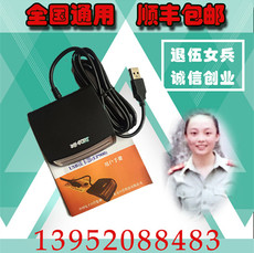 Энкодер Customs electronic port, IC card